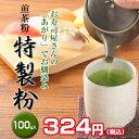 【煎茶粉 特製粉】100g【京都 宇治・お茶・煎茶・粉茶・緑茶・茶葉】茶の有用成分がたっぷり。