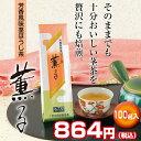 【特別茎ほうじ 薫る】 100g袋入【京都 ほうじ茶 お茶 茎ほうじ茶 ほうじ茶 日本茶 緑茶 茶葉 香りがよい …