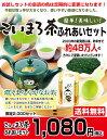 【こいまろ茶ふれあいセット】茶葉と急須・茶さじのセット【急須/緑茶/お茶/日本茶/茶葉/京都/】送料無料