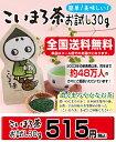 こいまろ茶お試し30g簡単に美味しく飲める緑茶です。・送料無料【京都 緑茶 日本茶 30g お試し お茶】