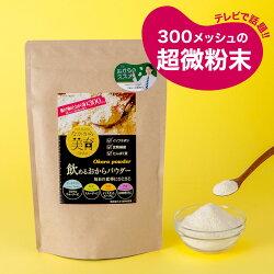 飲めるおからパウダー450g(微粉末・おから・置き換えダイエット・大豆パウダー・無添加大豆)