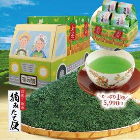 深蒸し新茶摘みたて便1kg送料無料【お茶 新茶 緑茶 日本茶 煎茶 お茶葉 お茶っ葉 深蒸し茶 深蒸し煎茶 1000g 1キロ 1kg お得 徳用 業務用 茶箱 ギフト 】