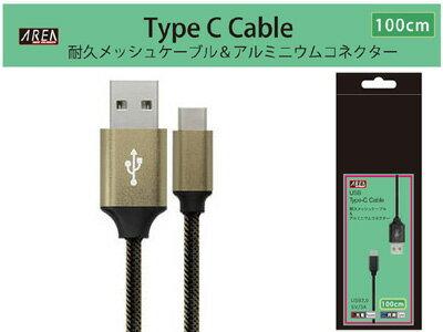 【中古】[ AREA ] SD-C100AC-BGD Type C データ転送、充電ケーブル ゴールド