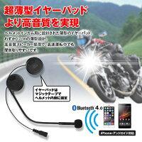 【ゆうパケット3】ヘルメット用Bluetoothヘッドホンバイクハンズフリー通話マジックテープインカムB+COMイヤホンワイヤレスヘッドセット高音質オートバイスピーカーマイク音楽音量