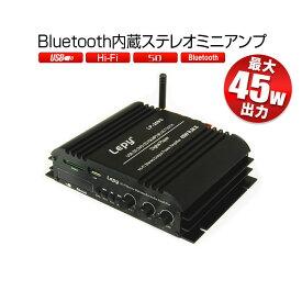 Bluetooth アンプ 45W 4チャンネル Lepy Hi-Fiステレオデジタルアンプ USB/SDカード再生可 高音質 家庭用 カー アンプ 車載用 シガーアダプター 重低音 リモコン LED液晶 12V 5A 【あす楽対応】
