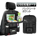 バックシートポケット カー後部座席 iPad対応 透明ポケット 4ポート USB充電 折りたたみ式テーブル iPad用ホルダー トレー付き 簡単取…
