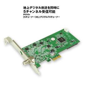 フラッシュバーゲン開催中 【ゆうパケット2】 地デジチューナー フルセグ 地デジ テレビチューナー PCI-Express チューナー パソコン デスクトップ ICカードリーダー DTV02-5T-P