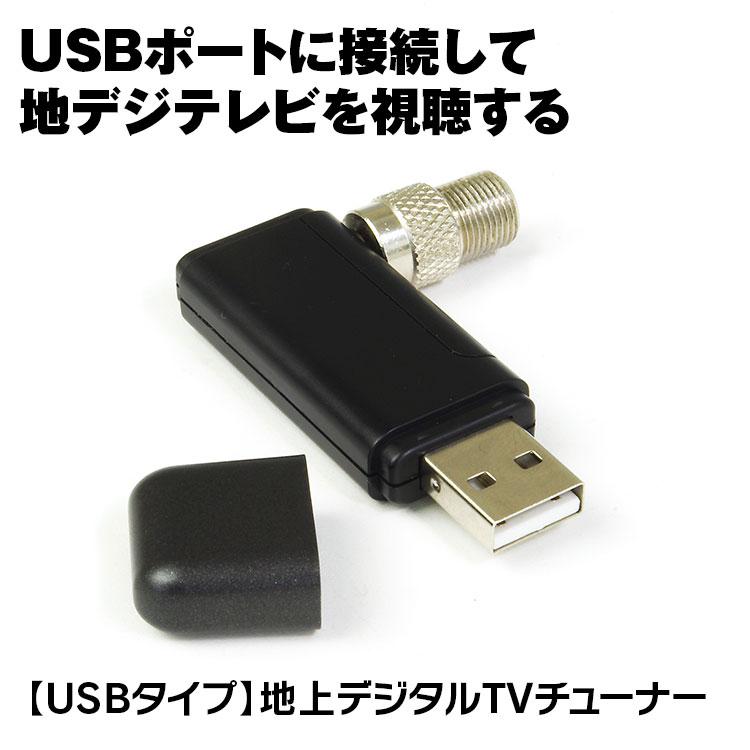 エントリーでポイント9倍! 【ゆうパケット2】 地デジチューナー テレビチューナー フルセグ USB ドングル チューナー パソコン ノートPC デスクトップ DTV02-1T-U