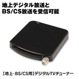 5%OFFクーポン発行中 【ゆうパケット2】 地デジチューナー フルセグ BS CS 110° USB テレビチューナー 外付け パソコン ノートPC デスクトップ DTV02-1T1S-U