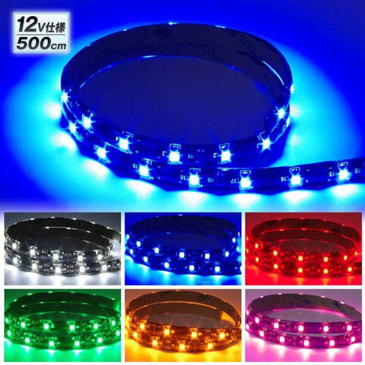 エントリーでポイント9倍! LEDテープライト 高輝度正面発光 12V 500cm 5m 全6色 3528型SMD採用