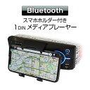 クーポン発行中! メディアプレーヤー Bluetooth 1DIN デッキ カーオーディオ スマホホルダー付き ハンズフリー FM ラ…