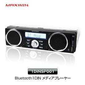 1DIN カーオーディオプレーヤー Bluetooth ブルートゥース 1DIN デッキ 軽トラ 音楽 プレーヤー スピーカー ウーファー AM FM ラジオ 車載 USB SD スロット RCA 出力 12V iPhone8 【あす楽対応】