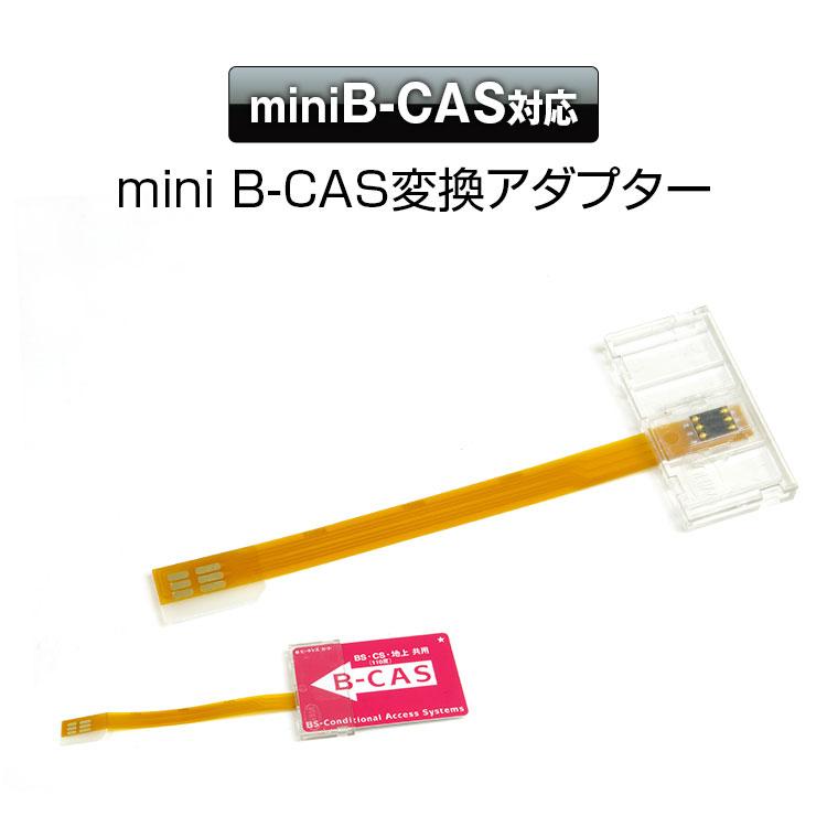 クーポン発行中! 【メール便送料無料】1000円ポッキリ mini B-CAS 変換アダプター B-CAS to mini B-CAS 地デジチューナー フルセグ ワンセグ