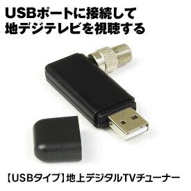 5%OFFクーポン発行中 【ゆうパケット2】 地デジチューナー テレビチューナー フルセグ USB ドングル チューナー パソコン ノートPC デスクトップ DTV02-1T-U
