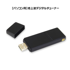地デジチューナー テレビチューナー パソコン フルセグ 地デジ 裏録画 USB パソコン PC デスクトップ mini B-CAS EPG DTV03A-1TU 【ゆうパケット2】