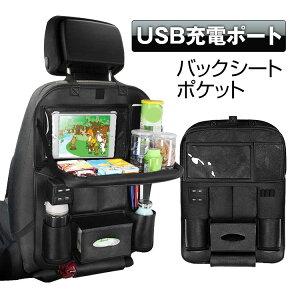 バックシート ポケット シートバックポケット 収納 カー後部座席 iPad対応 透明ポケット 4ポート USB充電 折りたたみ式テーブル iPad用ホルダー トレー付き 簡単取付 ティッシュカバー スマー