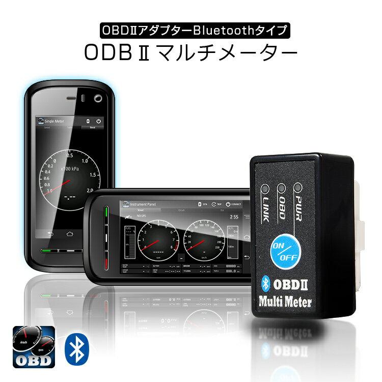 定形外送料無料 ELM327 Bluetooth ワイヤレス OBD OBD2アダプター OBD2 マルチメーター スキャンツール ON/OFFボタン付き OBDII 【あす楽対応】