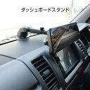 【定形外送料無料】 ミラー型ドライブレコーダー デジタルルームミラー ダッシュボード スタンド 移動 汎用 サポート…