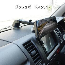 【定形外】 ミラー型ドライブレコーダー デジタルルームミラー ダッシュボード スタンド 移動 汎用 サポートミラー 車用 360度回転 吸盤 多機種対応 取付簡単