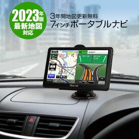 300円OFFクーポン発行中 送料無料 2020年最新地図搭載 3年間地図更新無料 ポータブルナビ 7インチ ナビゲーション Bluetooth 外部入力 対応 オービス タッチパネル ワンセグ microSD 道-Route- 【あす楽対応】