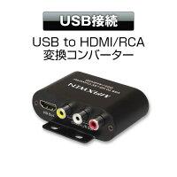 USBtoHDMIRCAコンバーターiPhoneスマートフォンAndroidHDMIRCA変換純正ナビ接続アンドロイドアイフォンAirPlayミラーリング【あす楽対応】