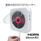 クーポン配布中! DVD CDプレーヤー 置き&壁掛け式 DVDプレーヤー HDMI対応 AV出力 リモコン付き 車載用充電シガー付 Bluetooth4.2 USB対応 小型 軽量 置き 掛け兼用 語学 学習 【あす楽対応】