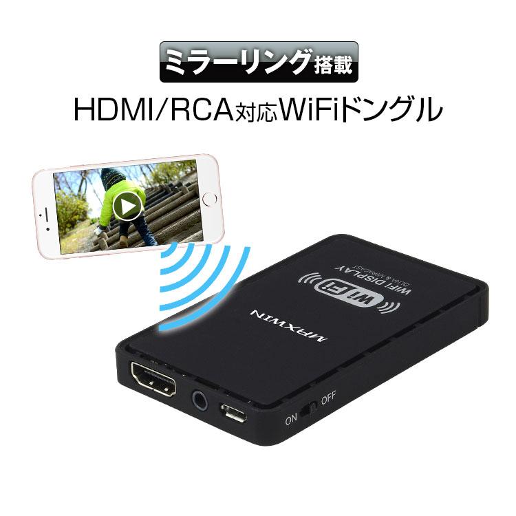 クーポン発行中! 【ゆうパケット3】 WiFi ドングル 車載 iPhone スマートフォン Android HDMI RCA 純正ナビ 接続 アンドロイド アイフォン Air Play エアープレイ Miracast WiFi display Screen mirroring Allshare