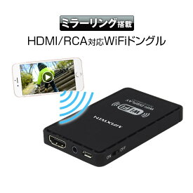 【ゆうパケット3】 WiFi ドングル 車載 iPhone iPhoneXR スマートフォン Android HDMI RCA 純正ナビ 接続 アンドロイド アイフォン Air Play エアープレイ Miracast WiFi display Screen mirroring Allshare