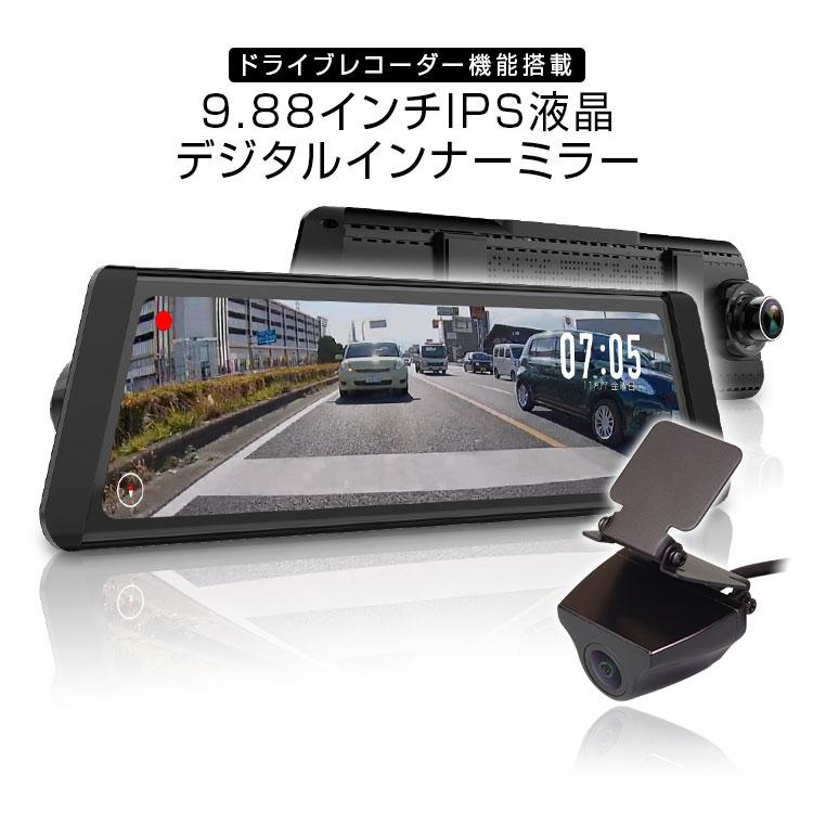 送料無料 デジタルインナーミラー リアカメラミラー バックビューモニター 9.88インチ ルームミラー ドライブレコーダー タッチパネル ミラーモニター バックカメラ 前後同時録画 GPS 速度 時間表示 Map連動 【あす楽対応】