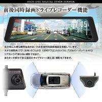 送料無料デジタルインナーミラーリアカメラミラーバックビューモニター9.88インチミラー型ドライブレコーダータッチパネル安全性アップドライブサポートミラーモニターAHDバックカメラ前後同時録画GPS速度時間表示Map連動【あす楽対応】