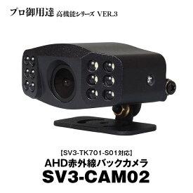 5%OFFクーポン発行中 バックカメラ リアカメラ AHD 赤外線 IR 荷台カメラ 庫内カメラ 監視 WDR 逆光補正 AGC オートホワイトバランス AWB 常時監視 4ピン 対応 【あす楽対応】