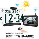 ワイヤレス 5インチ オンダッシュモニター 無線 バックカメラ付き ワイヤレスカメラ ソーラーパネル バッテリー内蔵 …