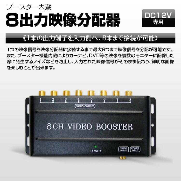 送料無料 1000円ポッキリ 映像分配器 ビデオブースター 8ch 1入力8出力タイプ 8ポート ブースター機能 ビデオブースター 【あす楽対応】