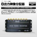 映像分配器 8ch 1入力8出力タイプ ブースター機能搭載 【あす楽対応】