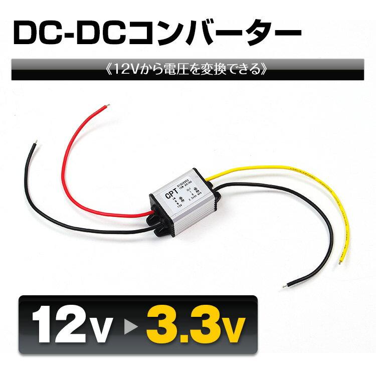 【定形外送料無料】 DCDC コンバーター 12V → 3.3V バイク 電圧 変換 変圧 DC-DC デコデコ