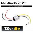 【定形外送料無料】 DCDC コンバーター 12V → 5V バイク 電圧 変換 変圧 DC-DC デコデコ