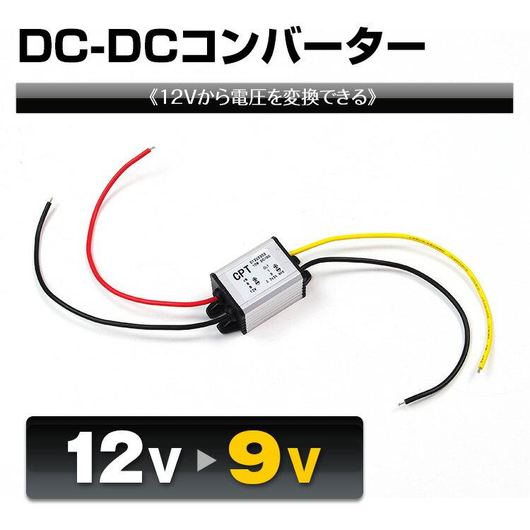 【★定形外送料無料】 DCDC コンバーター 12V → 9V バイク 電圧 変換 変圧 DC-DC デコデコ