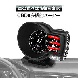 OBD2 メーター サブメーター スピードメーター 4インチ ディスプレイ 多機能 マルチメーター デジタルメーター 車載 タコメーター 電圧計 水温計 RPM ブースト計 OBD2 【あす楽対応】