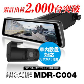 クーポン発行中! 【予約販売】 デジタルームミラー デジタルインナーミラー ルームミラー ドライブレコーダー ミラー型 9.88インチ 前後同時録画 2カメラ 前後 駐車監視 フルHD 1080P WDR バックカメラ バック連動 リアカメラ 車線逸脱警報