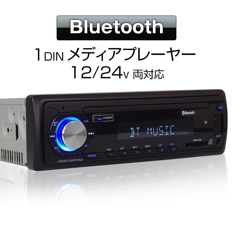 クーポン発行中! メディアプレーヤー カーオーディオ 1DIN デッキ プレーヤー Bluetooth ブルートゥース 車載 USB SD スロット RCA ラジオ AM FM 12V 24V iPhone8 iPhoneX 【あす楽対応】
