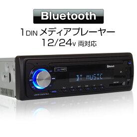 メディアプレーヤー カーオーディオ 1DIN デッキ プレーヤー Bluetooth ブルートゥース 車載 USB SD スロット RCA ラジオ AM FM 12V 24V iPhone8 iPhoneX 【あす楽対応】