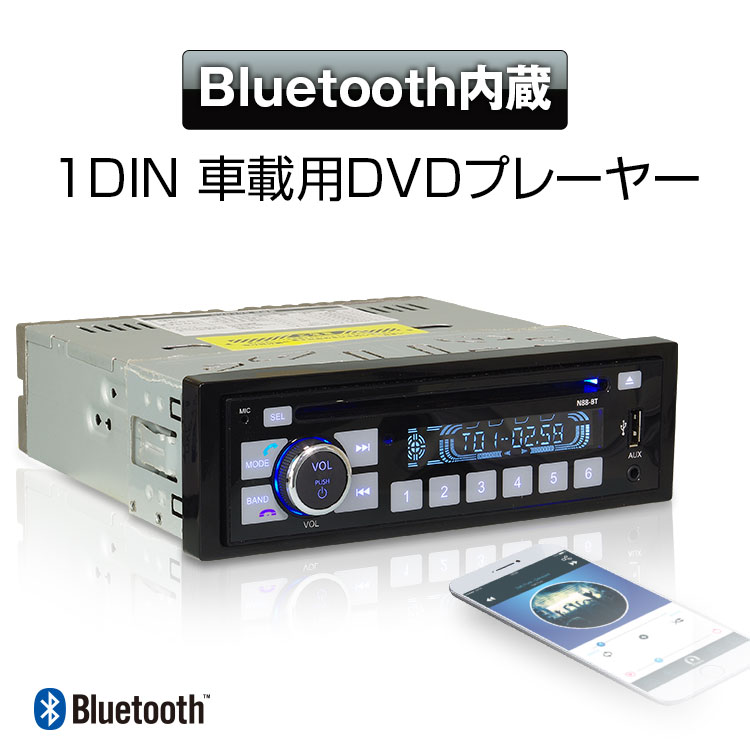 DVDプレーヤー 1DIN オーディオ デッキ DVD CD Bluetooth ワイヤレス接続 スマホ iPhone android MP3 録音 音楽 ラジオ AM FM チューナー AUX 外部入力 USB 再生 12V 24V カーステ スピーカー 2系統出力