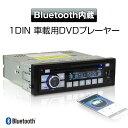 DVDプレーヤー 1DIN オーディオ デッキ DVD CD Bluetooth ワイヤレス接続 スマホ iPhone android MP3 録音 音楽 ラジ…