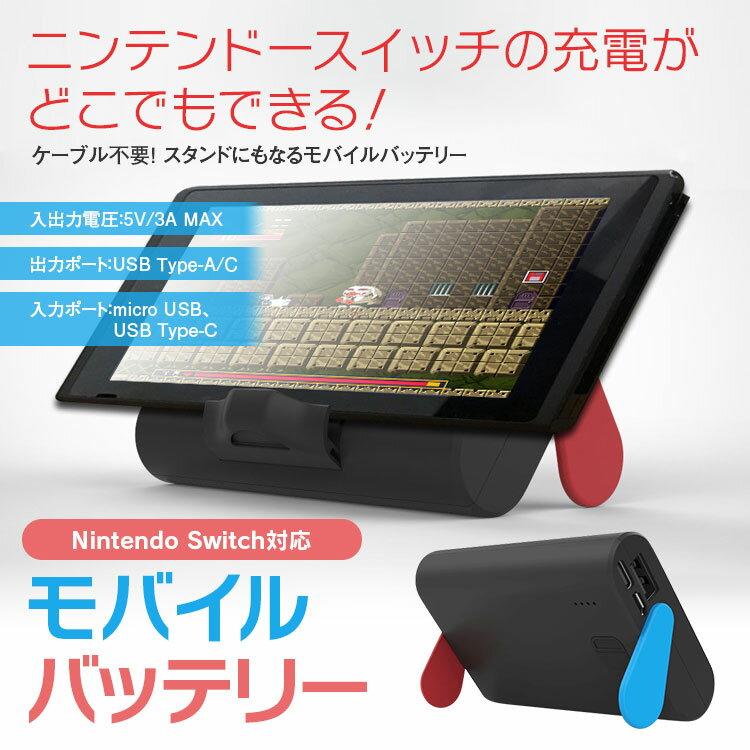 Nintendo Switch充電器 モバイルバッテリー 5V/3A 出力 Type-Cポート スタンド付き 電源 急速充電 軽量 小型 10000mAh 持ち運び便利 大容量 充電スタンド 角度調節可能 LEDバッテリ残量表示 【あす楽対応】