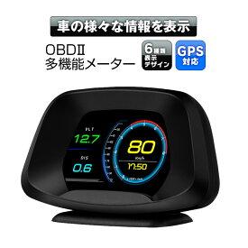 OBD2 GPS 追加メーター サブメーター 3.5インチ 高輝度ディスプレイ 多機能 マルチメーター デジタルメーター 車載 スピードメーター タコメーター 電圧計 水温計 RPM ブースト計 OBD2 OBDII カスタム ドレスアップ カーアクセサリー 【あす楽対応】