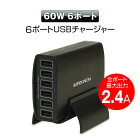 USBチャージャー6ポート充電器6口5V12A60W大容量ACアダプターコンセントPSEiPhoneスマートフォンiPadタブレット自動認識ポートパワーステーション【あす楽対応】