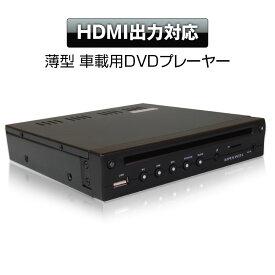 DVDプレーヤー DVDプレイヤー 薄型 コンパクト ハーフDIN 車載用 CPRM USB SD AUX対応 AV入力ケーブル 12V 24V 対応 【あす楽対応】