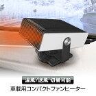 【予約販売】車載ファンヒーター車載用ヒーター送風機コンパクト小型ヒーター暖房温風送風デフロスターカーヒーターサーキュレーター除霜ガラス凍結防止シガーアダプター12V