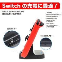 NintendoSwitch充電スタンド任天堂switch充電器卓上スタンドType-C充電スタンド充電クレードルチャージャースタンド本体充電チャージャー置くだけ充電スタンド【あす楽対応】