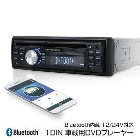 【200円OFFクーポン発行中】DVDプレーヤー 1DIN オーディオ デッキ DVD CD Bluetooth ワイヤレス接続 スマホ iPhone android MP3 録音 音楽 ラジオ AM FM チューナー AUX 外部入力 USB 再生 12V 24V 対応
